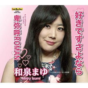 好きですさよなら / 和泉まゆ (CD) vanda