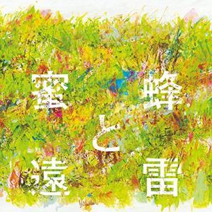 蜜蜂と遠雷 音楽集 / オムニバス (CD)の関連商品9