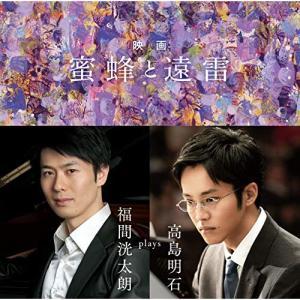 映画「蜜蜂と遠雷」 〜 福間洸太朗 plays 高島明石 / 福間洸太朗 (CD) (発売後取り寄せ)