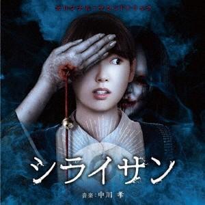 シライサン オリジナル・サウンドトラック / サントラ (CD)