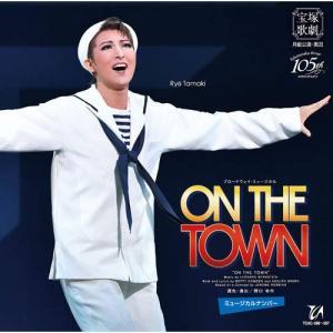 月組東京国際フォーラム公演 ブロードウェイ・ミュージカル『ON THE TOWN.. / 宝塚歌劇団 (CD) (発売後取り寄せ) vanda