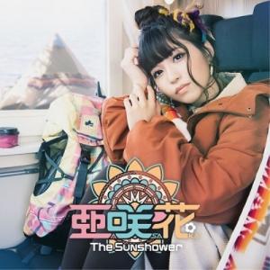The Sunshower(通常盤) / 亜咲花 (CD)