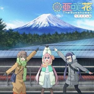 The Sunshower(へやキャン△盤)(DVD付) / 亜咲花 (CD)