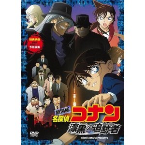 劇場版 名探偵コナン 漆黒の追跡者 スタンダード・エディション / コナン (DVD)