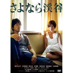 さよなら渓谷 / 真木よう子 (DVD)|vanda