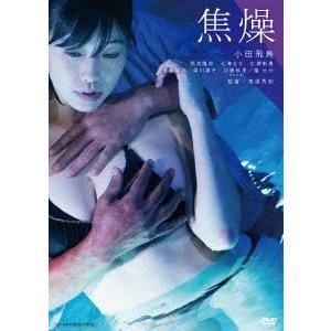 焦燥 / 小田飛鳥 (DVD)|vanda