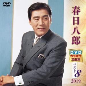 春日八郎 DVDカラオケ全曲集ベスト8 2019 / 春日八郎 (DVD) vanda