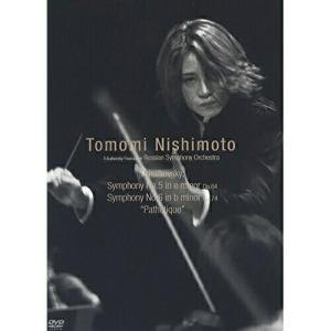 【DVD】【9%OFF】チャイコフスキー:交響曲第5番&第6番/西本智実 ニシモト トモミ
