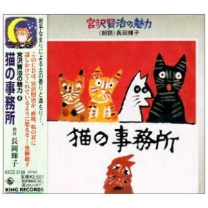 長岡輝子,宮沢賢治を語る〜猫の事務所 / 長岡輝子(朗読) (CD)