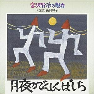 宮沢賢治の魅力〜月夜のでんしんばしら / 長岡輝子(朗読) (CD)
