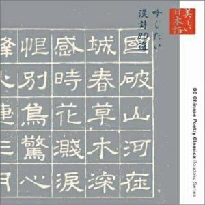 吟じたい漢詩80選 / 寺田農(朗読) (CD)