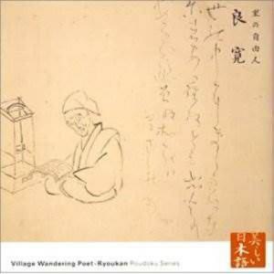里の自由人 良寛 / 久米明(朗読) (CD)