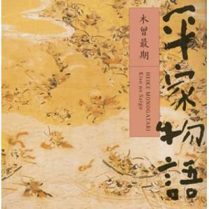 平家物語〜木曽最期 / 平幹二朗(朗読) (CD)