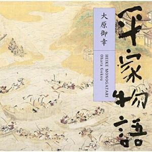 平家物語〜大原御幸 / 平幹二朗(朗読) (CD)