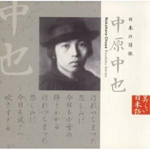 日本の詩歌(10)〜中原中也 / 篠田三郎(朗読) (CD)