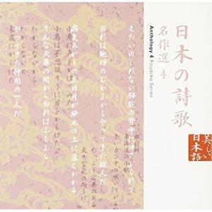 日本の詩歌(15)〜名作選4 / 萩尾みどり/室井滋/松尾貴史/他(朗読) (CD)