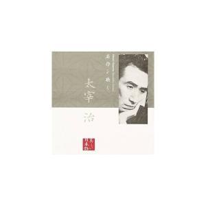 名作を聴く(8)〜太宰治 / 市原悦子(朗読) (CD)