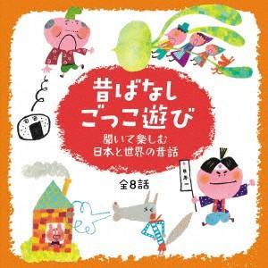 心がぐんと盛り上がる!昔ばなし ごっこ遊び 〜聞いて楽しむ日本と世界の昔話 全8.. /  (CD)