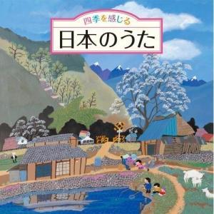 四季を感じる 日本のうた〜唱歌・抒情歌・こころの歌<四季折々の効果音入り> /  (CD)