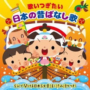 歌いつぎたい 日本の昔ばなし歌〜5分で聞ける≪日本5大昔話≫読み語りつき〜 /  (CD)