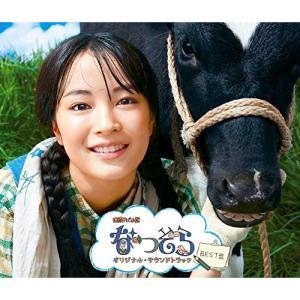 NHK連続テレビ小説「なつぞら」オリジナル・サウンドトラック【BEST盤】 / TVサントラ (CD) (予約)|vanda