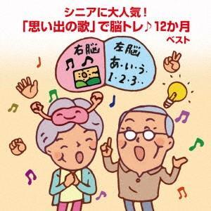 シニアに大人気!「思い出の歌」で脳トレ♪12か月 ベスト /  (CD)