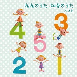 九九のうた 知育のうた ベスト キング・ベスト・セレクト・ライブラリー2019 /  (CD)