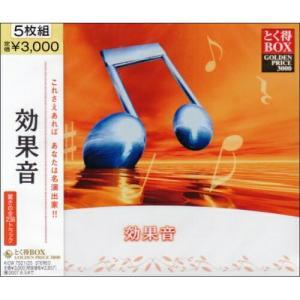 とく得BOX 効果音 / オムニバス (CD)の関連商品7