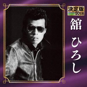 決定版 2018 舘ひろし / 舘ひろし (CD)...