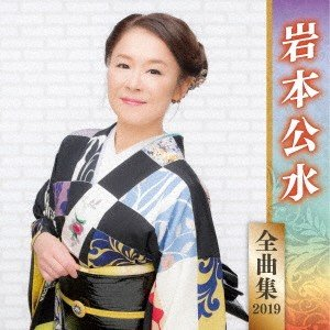 岩本公水全曲集2019 / 岩本公水 (CD)