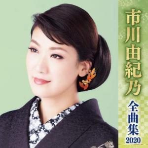 市川由紀乃全曲集2020 / 市川由紀乃 (CD) (発売後取り寄せ)|vanda