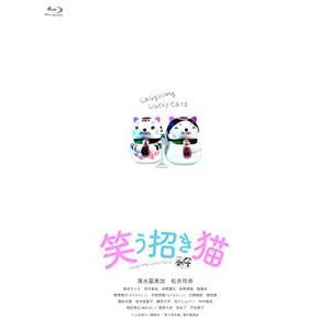 「笑う招き猫」(ドラマ1〜4話+映画)(完全生産限定版)(B...