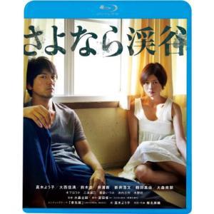 さよなら渓谷(Blu-ray Disc) / 真木よう子 (Blu-ray)|vanda