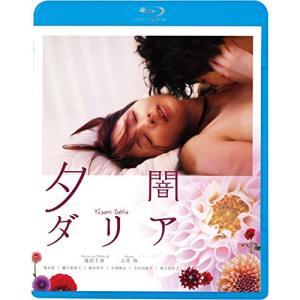 夕闇ダリア(Blu-ray Disc) / 吉井怜/柄本祐 (Blu-ray)|vanda