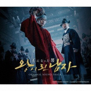 王になった男 オリジナルサウンドトラック(DVD付) / TVサントラ (CD) (発売後取り寄せ) vanda