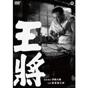 王将 / 阪東妻三郎 (DVD)