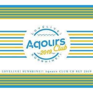 ラブライブ!サンシャイン!! Aqours CLUB CD SET 2019(期.. / Aqours (CD) (予約)