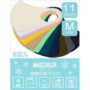 マスクーラー 接触冷感マスク MASCOOLER 同色2枚入り 同梱不可 送料無料対象外|vanda