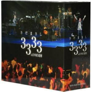 さだまさしソロコンサート通算3333回記念コンサートin日本...
