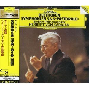 【CD】ベートーヴェン:交響曲第5番「運命」&第6番「田園」/カラヤン カラヤン