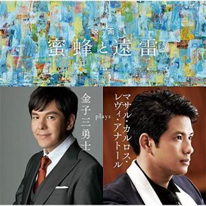 映画「蜜蜂と遠雷」〜金子三勇士 plays マサル・カルロス・レヴィ・アナトール / 金子三勇士 (CD)