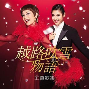 『越路吹雪物語』主題歌集 / 大地真央/瀧本美織 (CD)...