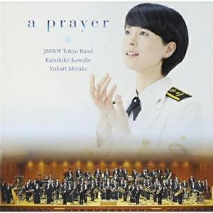 発売日:2013/08/28 収録曲: / 祈り〜a prayer  / 夢やぶれて  / 交響組曲...