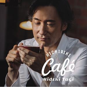 Hichiriki Cafe / 東儀秀樹 (CD)