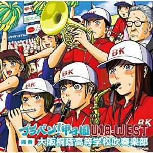 ブラバン!甲子園 U18-WEST / 大阪桐蔭高等校学校吹奏楽部 (CD) vanda