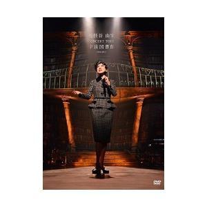 松任谷由実CONCERT TOUR 宇宙図書館 2016-2017 / 松任谷由実 (DVD)