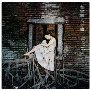 私重奏 / 一青窈 (CD) vanda