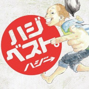 ハジベスト。 / ハジ→ (CD)...
