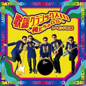 歌謡クラシックスIII〜俺たちのGS〜 / レーモンド松屋 (CD) (発売後取り寄せ) vanda
