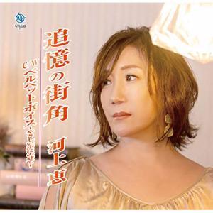 追憶の街角 / 河上恵 (CD) (予約)|vanda